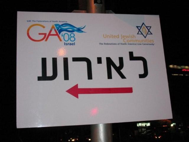 usa-israel1
